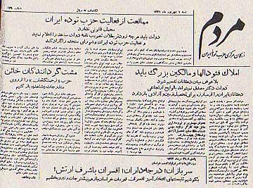 """Résultat de recherche d'images pour """"مردم ارگان حزب توده ایران"""""""
